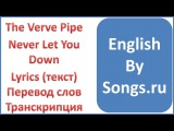 The Verve Pipe - Never Let You Down (текст, перевод и транскрипция слов)