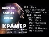 Даниил Крамер играет Nirvana