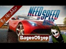 Need for Speed: Rivals - Обзор игры by