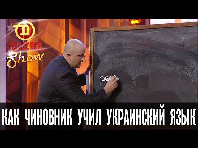 Чиновников заставили учить украинский язык — Дизель Шоу (Украина: 09.12.2016 )