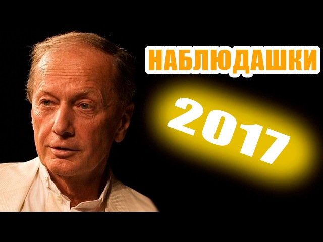Мы так живем Сборный концерт Михаила Задорнова