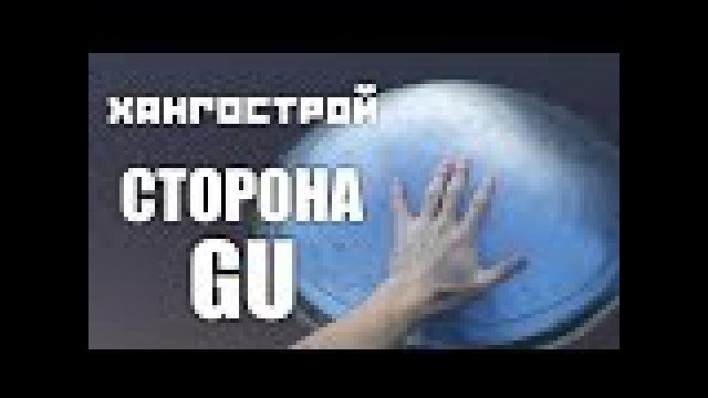 Хангострой - Сторона Гу (Gu side)