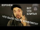 Паша Техник Воронеж, что было после конфликта!