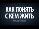 Как понять с кем жить Александр Палиенко