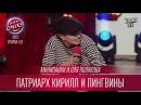 Патриарх Кирилл и пингвины Минипанки и Оля Полякова Лига Смеха третий сезон