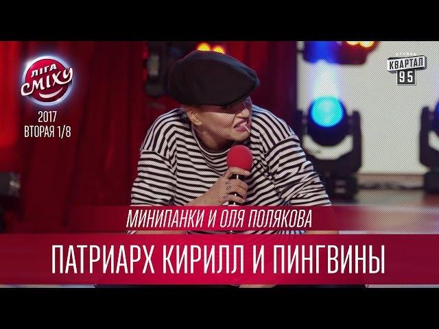 Патриарх Кирилл и пингвины - Минипанки и Оля Полякова | Лига Смеха третий сезон