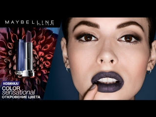Новинка! Color Sensational Откровение цвета от Maybelline