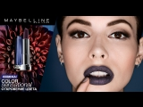 Новинка! Color Sensational Откровение цвета от Maybelline
