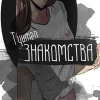 Логотип Знакомства в Тюмени/Без правил