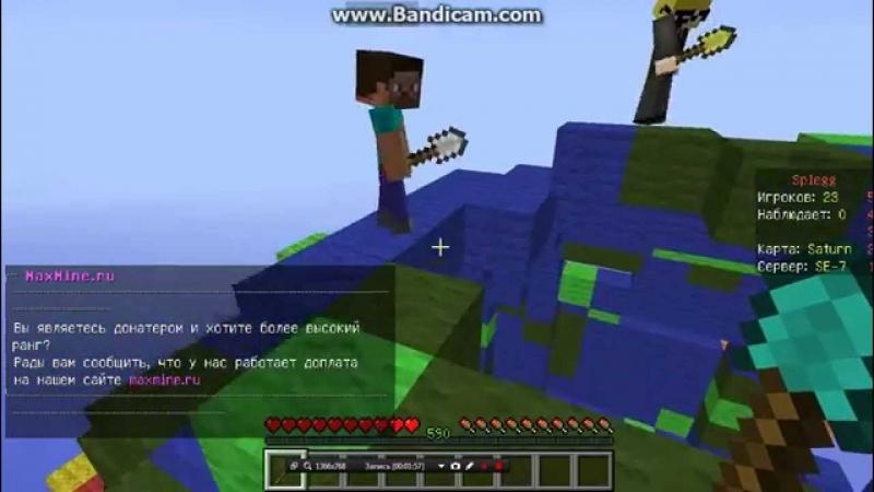 SplEgg 1 Minecraft(Хорошая победа в конце)