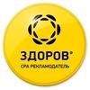 ЗДОРОВ CPA рекламодатель