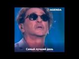 День рождения Григория Лепса