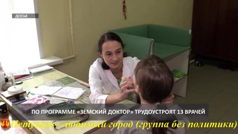По программе «Земский доктор» трудоустроят 13 врачей
