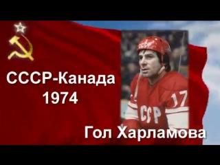 Знаменитый гол Валерия Харламова. СССР-Канада 1974 г.