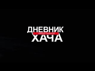 ДНЕВНИК ХАЧА - Егор Крид. Дети у Димы Тарасова. BMW i8 против Спорткаров.