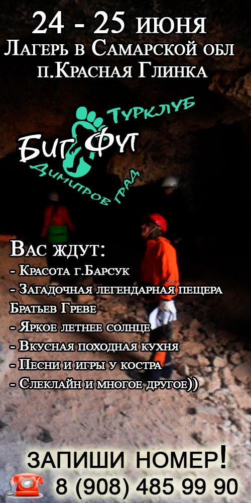 Афиша Самара 24-25 июня Лагерь/Экскурсия в пещеру! г.Барсук
