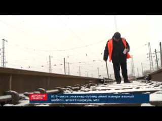 ПУТЕЙЦЫ РЖРТВ программа Дорожная грамота.