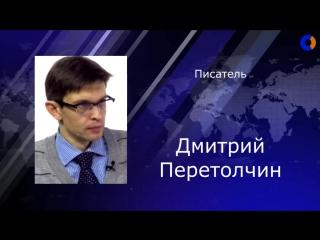 Дмитрий Перетолчин - СМИ США работают на разведку