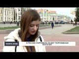 В России стартовала акция Георгиевская ленточка