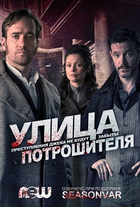 Улица потрошителя 1-5 сезон 1-6 серия NewStudio | Ripper Street