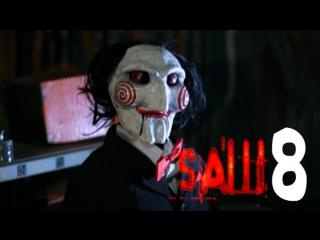 Пила 8 / JigSaw — Русский трейлер (2017) Фильмы Ужасов - vk.com/the_horror_movies