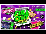 26 МАЯ - FULL OUT DANCE SHOW от FREAK DANCE STUDIO