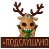 Подслушано в Амурской области