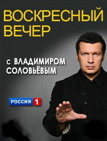 Воскресный вечер с Владимиром Соловьевым (11.12.2016) SATRip