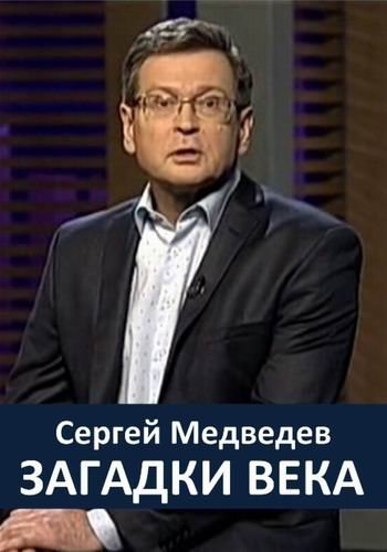 Сергей Медведев. Загадки века (17 серий) (2016) SATRip