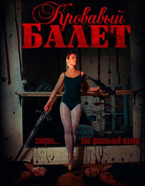 Балет крови / Ballet of Blood (2015) WEB-DLRip | L2