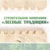 Лесные Традиции, строительная компания