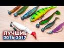 Лучшие силиконовые приманки для ловли щуки 2016 2017