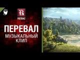 Перевал - Музыкальный клип от REEBAZ World of Tanks