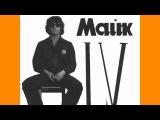 Майк Науменко  Песня гуру (LV, 1982)