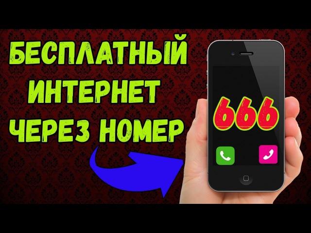 бесплатный интернет СЕКРЕТНЫЙ КОД СМС