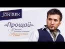 Аудио Джонибек Муродов - Прощай 2017! (Песня на Украинском)