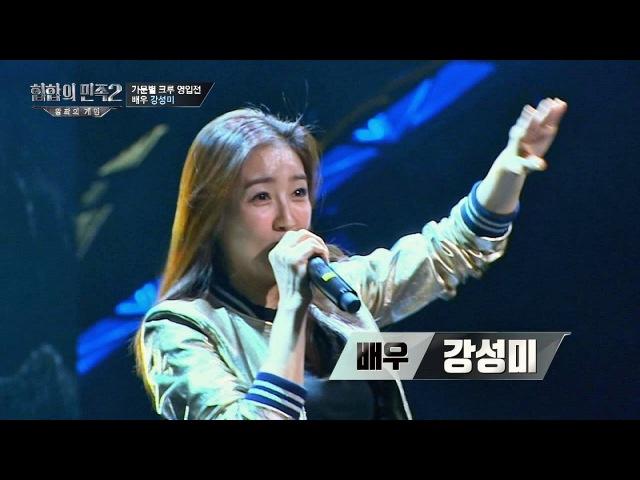 '소주 한 잔' 뮤비 여주인공! 중견 배우 강성미의 래핑 'Puss'♪ 힙합의 민족2 1549