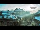 Т-34 – Тизер-Трейлер (2018)   MSOT