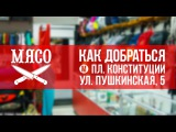 МЯСО STREETWEAR SHOP lead video (Пушкинская, 5, Харьков)