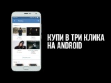 Купи в три клика на Android