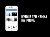 Купи в три клика на iPhone