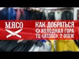 МЯСО STREETWEAR SHOP lead video (ТЦ Атлас, Харьков)