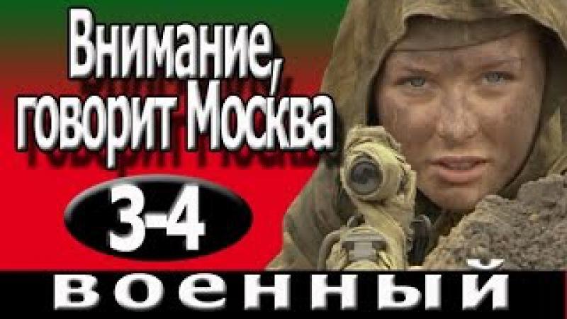 Внимание говорит Москва. 3-4 серии. фильм о снайперах