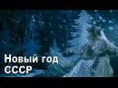 Новый год. СССР. 70-ые годы.