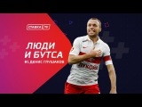 ЛЮДИ И БУТСА #1 Денис Глушаков о тайнах