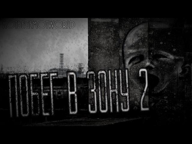 Страшные истории - Побег в зону ( Продолжение )