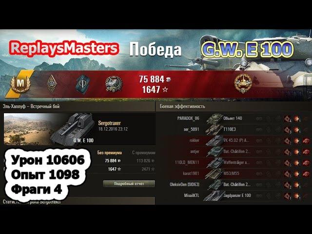 G.W. E 100 - Мастер, 10606 урона, медаль Гора, основной калибр World of Tanks
