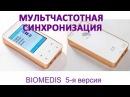 Мультичастотная синхронизация. Новая версия прибора Биомедис. Приборы БИОМЕДИС BIOMEDIS. БРТ