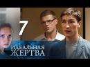 Идеальная жертва. 7 серия 2015 Мелодрама @ Русские сериалы