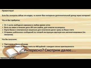 👍🔝 Дополнительный доход в сети 💻 от 800р в день 💰